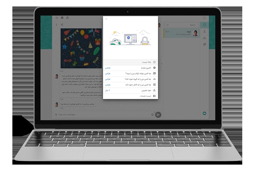 مسدودیت و رفع مسدودیت کاربران در نسخه وب