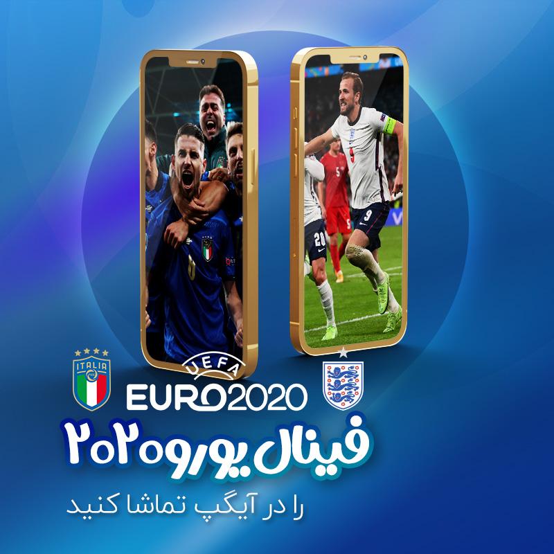 فینال یورو 2020  را از آیگپ تماشا کن!