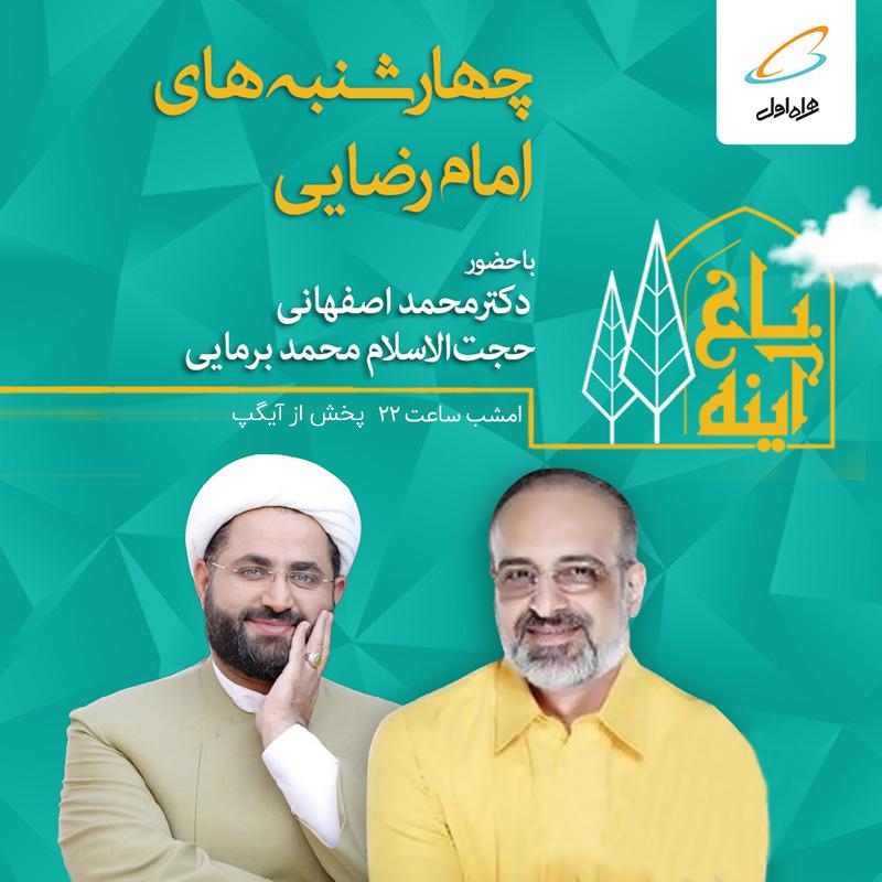 چهارشنبه های امام رضایی از امشب در آیگپ