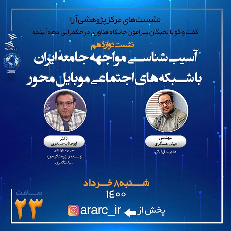 آسیبشناسی مواجهه جامعه ایرانی با شبکههای اجتماعی موبایل محور در گفتوگو با مدیرعامل آیگپ