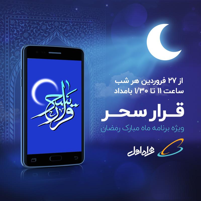 شبهای رمضان با برنامه قرار سحر از مشهد مقدس
