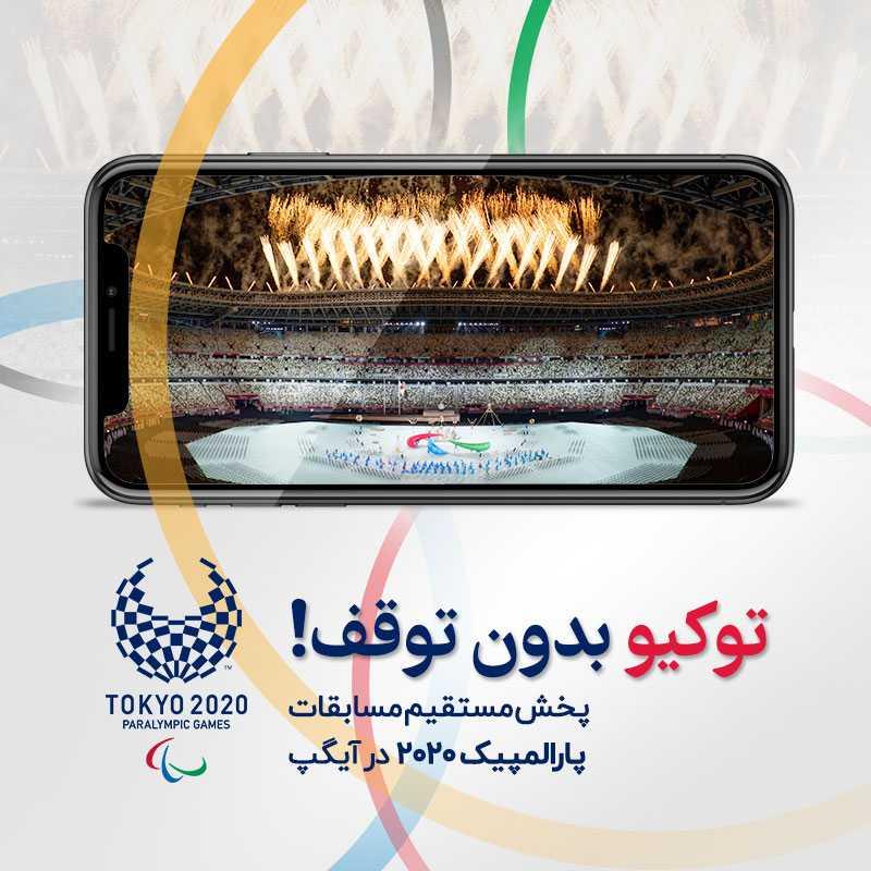 پخش رقابتهای پارالمپیک از آیگپ